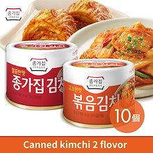 【キムチ名家_ジョンガジブ】お持ち簡単な缶キムチ10個セット★100%韓国産★色んなキムチ料理ができる!白菜切りキムチ、炒めキムチの2種類160g×10缶