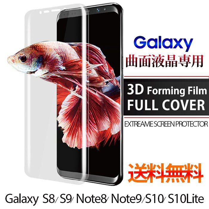 SCV40 保護フイルム 新機種対応! Galaxy S10plus note9_SC-01L SCV40 S10+ SC-04L note10 S10plus 液晶保護