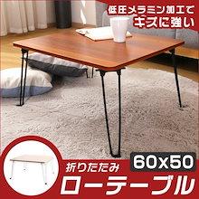 テーブル 折りたたみ ローテーブル 折りたたみテーブル 折れ脚テーブル 幅60cm 勉強机 子供部屋 木製 センターテーブル ちゃぶ台 カフェテーブル 座卓 完成品 m097365