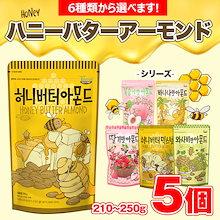 ★タイムセール★基本送料無料★ハニーバターアーモンド 210g~250g×5個セット ここにしかない、もも・バナナ味あります!