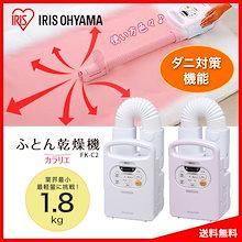大人気のアイリスオーヤマふとん乾燥機カラリエ FK-C2  パールホワイト・ピンク  布団乾燥機 マット不要 乾燥機