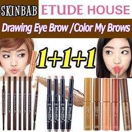 [EtudeHouse]1+1+1ドローイングアイブロウ/眉毛ペンシル/Drawing Eyebrow/Color My Brows アイブロウ専用マスカラ4.5g/韓国コスメ