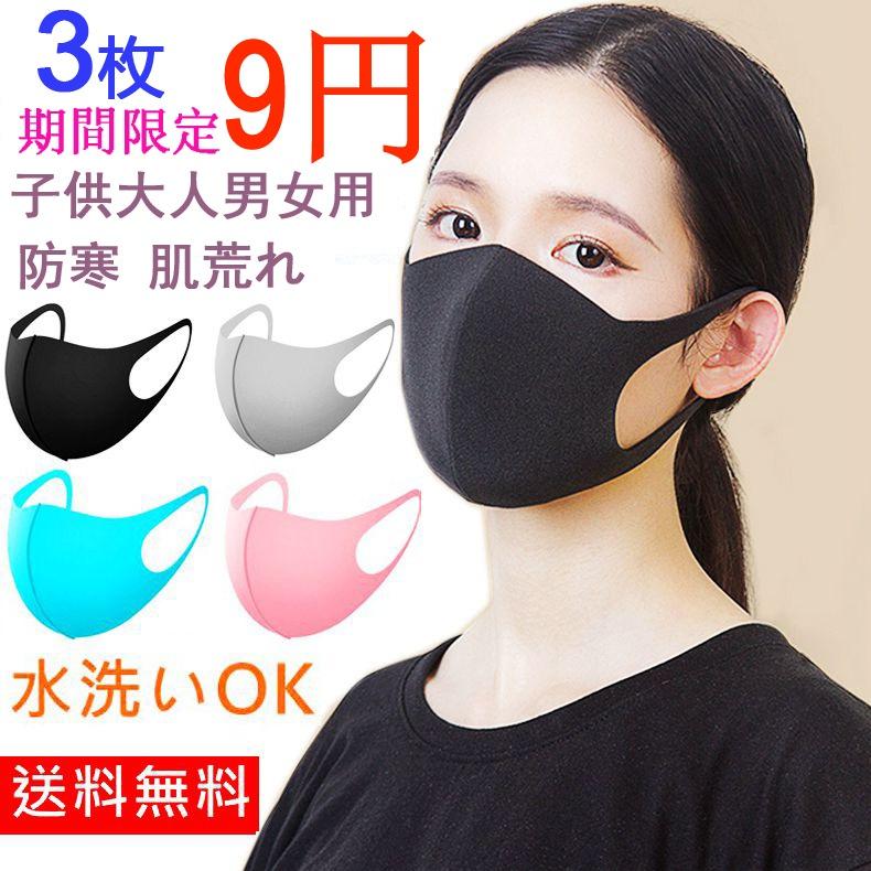 即日国内発送 マスク冷感カジュアルファッション型マスク 洗え マスク 繰り返し使える 布 おしゃれ 抗菌 子供用 男女大人用 UVカット 多機能 3D立体マスク 秋冬 防寒 伸縮性あり 耳痛くない