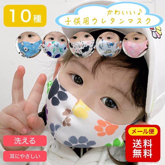 翌日発送 ウレタンマスク 子供 子供用 ウレタン マスク かわいい 柄 キッズ キッズマスク PM2.5 洗える 風邪 花粉対策 花粉症 通園 通学 個包装 在庫あり 送料無料
