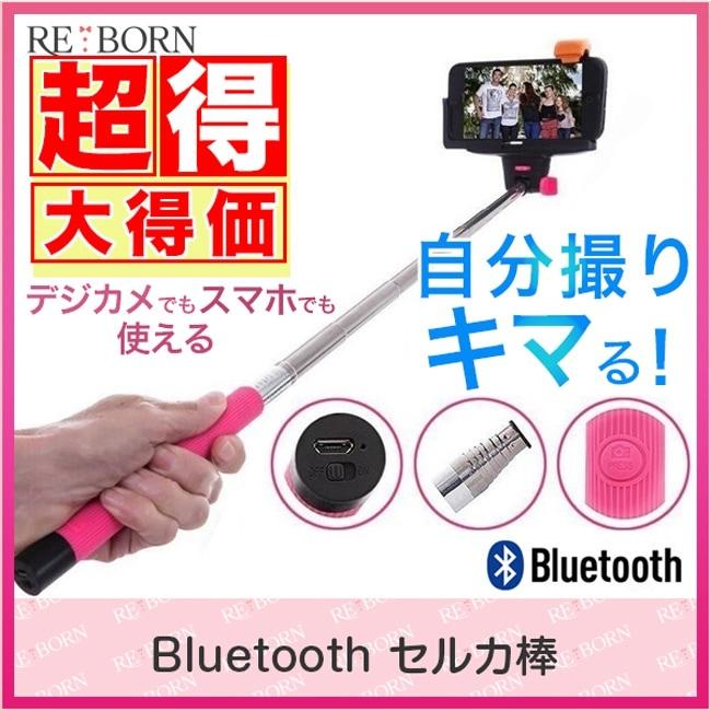 超特価 自撮り棒 Bluetooth ワイヤレス セルカ棒 スマホ自撮り棒 伸縮 リモコン内蔵 送料無料 セール品