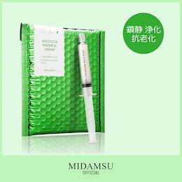 [MIDAMSU/ミダムス Qoo10公式] GOLD CICA WATERFUL CREAM ゴールドシカ 韓国コスメ 鎮静肌の回復