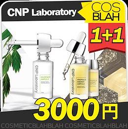 韓国コスメ[CNP] 1+1 プロポリスアンプル/セラム 15ml / 35ml