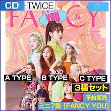 3種セット 初回限定ポスター TWICE ミニ7集 [FANCY YOU] 韓国音楽チャート反映 初回特典MV DVD 和訳つき 1次予約