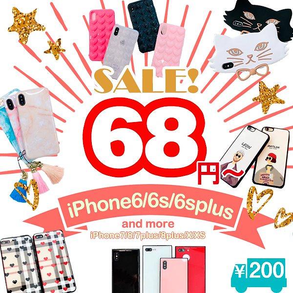 iPhone6/6s/6plus/7/7plusケース特集☆即納☆☆超オトク!!在庫処分!!☆スマホケース