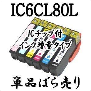 単品売り IC6CL80L EPSON エプソン 互換 インク IC80 ICBK80L ICC80L ICM80L ICY80L ICLC80L ICLM80L