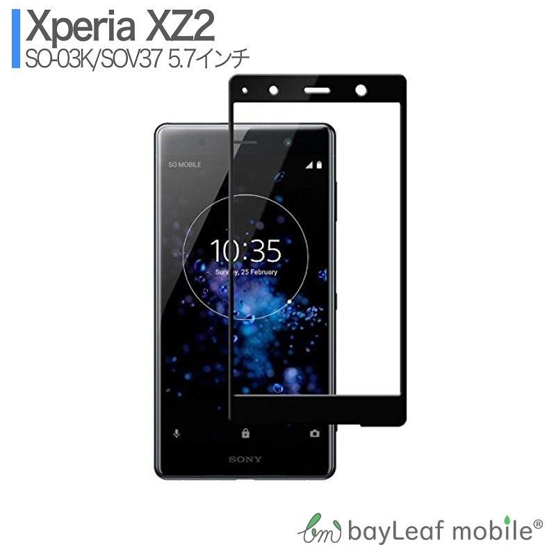 Xperia XZ2 SO-03k SOV37 エクスペリア 5D ブラック 全面保護 ガラス 強化ガラスフィルム 液晶保護 旭硝子製 飛散防止 硬度9H ラウンドエッジ 0.3mm