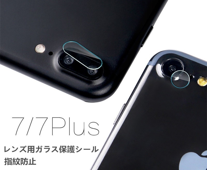 iPhone 8/8 Plus iPhone7/7 Plusレンズ用強化ガラスフィルム レンズ保護/指紋防止/簡単に貼り付け【F087】