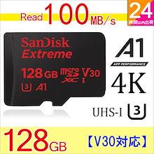 SanDisk microSDXC 128GB サンディスク UHS-I 100MB/s U3 V30 A1 4K 対応 海外向けパッケージ品