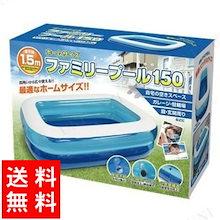 【送料無料】1.5mホームサイズファミリープール♪ 家庭用プール ファミリープール 1.5mジャンボファミリープール 子供用プール