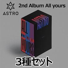 + 折り畳みポスター [在庫確保済み] ASTRO 2nd Full Album [ALL YOURS] 《アストロ》 正規 2集 [All Yours] 3種セット