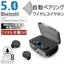 ★クーポン使用可能★ワイヤレスイヤホン 5.0 ブルートゥースイヤホン Bluetooth 5.0 3000mAh大容量充電式収納ケース IPX8完全防水 両耳通話 スマホも充電 左右分離型 自動ペアリング