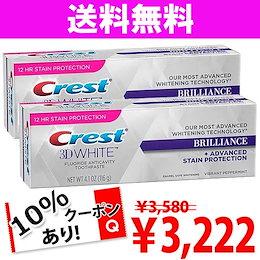 3042円で購入可能!10%クーポン利用で! クレスト 3D ホワイト ブリリアンス 116g×2個セット クレト 歯磨き粉