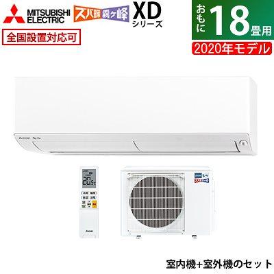 エアコン 18畳用 三菱電機 5.6kW 200V 寒冷地エアコン ズバ暖 霧ヶ峰 XDシリーズ 2020年モデル MSZ-XD5620S-W-SET ピュアホワイト