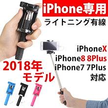【2018年モデルiPhoneX iPhone8対応有線セルカ棒】セルカ棒/自撮り棒/セルフィスティック/ライトニングケーブル/有線/シャッターボタン付き/iPhone専用モデル/iPhone7