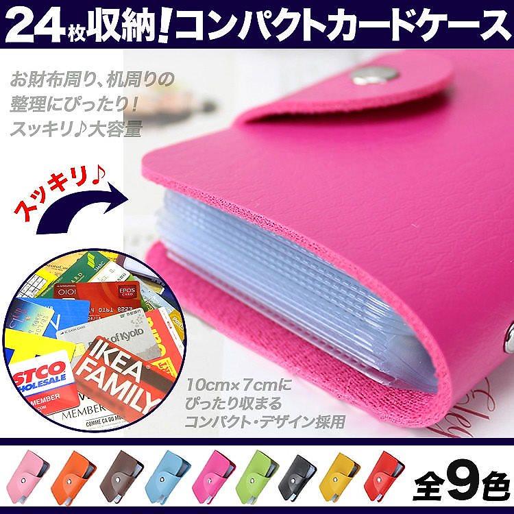 カードケース レディース 大容量 おしゃれ ポイントカードケース メンズ 手帳型 大人 名刺入れ 24枚収納可能 合皮 レザー 日本郵便送料無料T50-39