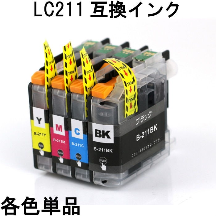 LC211 単品 互換インク LC211BK LC211C LC211M LC211Y DCP-J963N DCP-J962N DCP-J762N DCP-J562N MFC-J880N MFC-