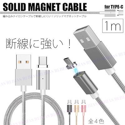865141bd62 [Qoo10] USB Type-C マグネット ソリッ... : スマートフォン