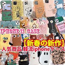 【新春の新作】人気商品 韓流iphoneケース iphone11 promax iphone x/xs/xr/xsmaxケースiPhone6s78plusケース