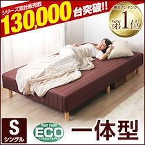 ★3/23~25はSUPER SALE限定クーポン利用で更に2000円OFF!!【送料無料】 一体型 脚付きマットレス シングル マットレス シングルベッド シングルベット マットレス ベッド 脚付ベッド
