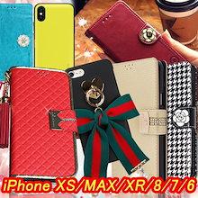 [2個=謝恩品贈呈]韓国製品/高品質の最高級ケース大集合 iPhone X/XS/XR/MAX/GALAXY Nonte9/Note8/S9/S9PLUS/S8/S8PLUS
