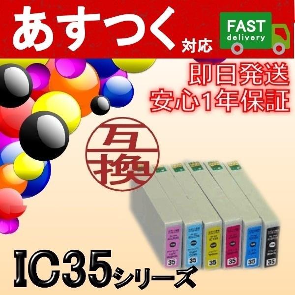 <あすつく対応>即日発送/安心1年保証 EPSON(エプソン) IC6CL35 (6色セット) 互換インク ICBK35 ICC35 ICM35 ICY35 ICLC35 ICLM35 PM-A