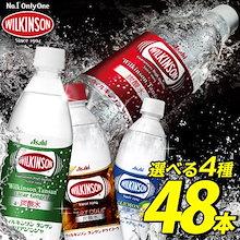 Qoo10最安挑戦中🌟タイムセール限定価格!!4種類から選べる!ウィルキンソン タンサン(500ml×48本)※新商品ウィルキンソン タンサン ドライもあります!!