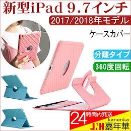 新型iPad 9.7インチ 2017/2018年モデル iPad5 ケース 360度回転 手帳型ケース 一つで二役 ケースカバー