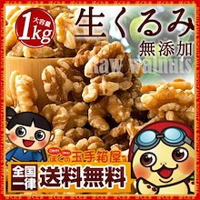 好評レビュー比べてください❤ 【送料無料】生くるみ1kg 無添加 無塩クルミ  1kg 割れ Walnuts ナッツ 製菓材料 業務用 くるみ オメガ3