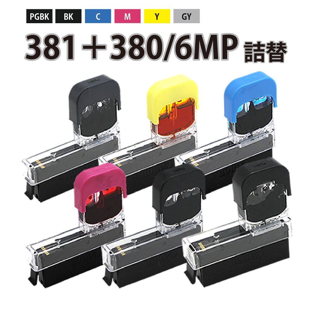 【送料無料】純正6個分 XKI-N11+N10/6MP BCI-381+380/6MP BCI-371+370/6MP BCI-351+BCI-350/6MP 〔キヤノン/Canon〕対応 詰め替えイ