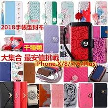 【大人気 商品 手帳型 】iPhone8 iPhone8 Plus ケース iphone7ケース 手帳   iPhone6 ケース iphone7 Plus iPhone ケース iPhoneX 財布