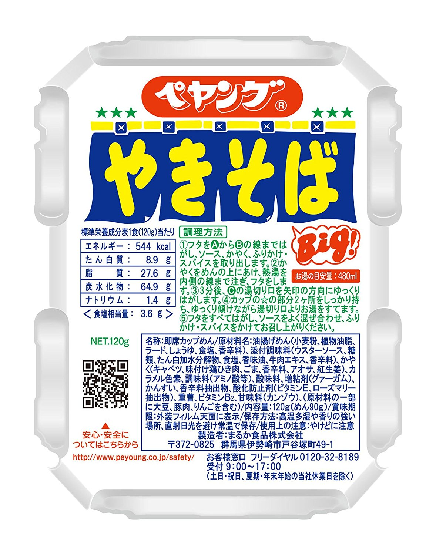 ペヤング ソースやきそば 120g ×18食
