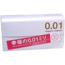 【送料無料】【限定特価】サガミオリジナル0.01 5個入 《コンドーム スキン 避妊 安全》