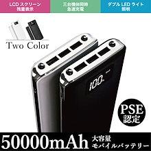 3月期間限定・3台同時対応 大容量 急速充電 「50000mah」モバイルバッテリー IPhone XR X 5/6/7/8/XPeria/Glaxy/対応