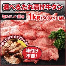 選べるタレ漬け牛タン切り落とし1㎏(500g×2袋)塩たれか醤油が選べます!! ただ焼くだけ!!で美味しく食べれます!!