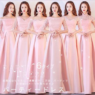 (ロイヤル)レディースファッション ドレス ワンピース フォーマル パーティー ウエディングドレス 司会 結婚式 デザイン豊富 ピンク ロング丈 女度 優雅