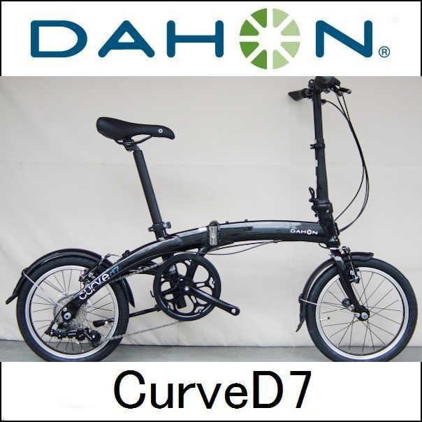 Curve D7 2019年モデル [オブシディアンブラック]