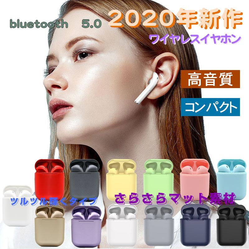 【品質保証】Bluetooth5.0 マカロンワイヤレスイヤホン 高音質/両耳対応/超軽量 全8色 タッチ操作 大容量充電 プラグ通用 iPhone iPad iPod Andro