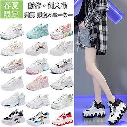 2020セール激安 韓国ファッション 靴 カジュアルシューズ 厚底スニーカー スニーカー 運動靴 キャンバスシューズ 女性靴 ランニング靴 韓国 スニーカー レディース 男女兼用