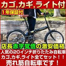 折りたたみ自転車 20インチ   カゴ付 シマノ6段変速 ライト付 FB-206R Raychell 折り畳み自転車