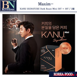 【韓国食品】【マキシム MAXIM】【 Dark Roast 50T + 10T / 2個 】  Maxim  KANU SIGNATURE Dark Roast Mini Coffee