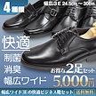 【送料無料】【2足セット】2足で5000円(税別)  幅広 ビジネスシューズ メンズ 4種類から選べる紳士靴