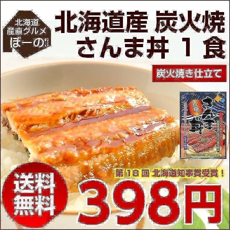 【送料無料!】北海道産こだわりの炭焼き .さんま丼1パック. ポイント消化【D09】
