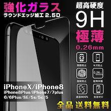iPhone 保護フィルム 強化ガラス iPhoneX iPhone8 iPhone7 iPhone6 iPhone5 SE Plus 対応 アイフォン 極薄 硬度9H