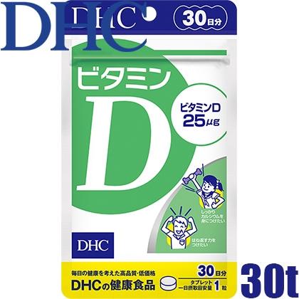 【ゆうパケット可】ディーエイチシー DHC ビタミンD 30粒/30日分≪ビタミンD含有食品≫『4511413627464』