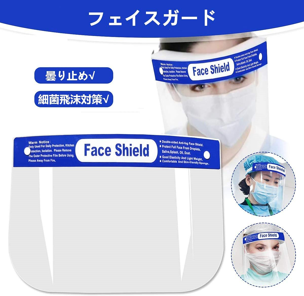 国内発送3日届く 飛沫防止 フェイスシールド フェイスガード プラスチック製 透明シールド 弾性バンド 調整可能 カバー ひまつよけ 砂ほこりよけ 目を保護 軽量